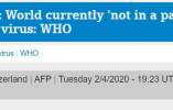 """世卫组织:新型冠状病毒肺炎目前并非""""全球性流行病"""""""