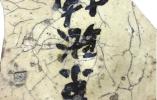 """河南禹州:""""瓷上水墨""""扒村窑"""