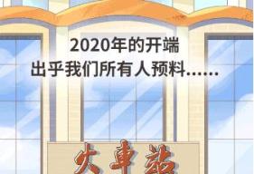 2020的我们,在这张越长越长的图里