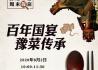 """中原大地豫菜飘香新华社""""快看""""探店郑州二合馆"""