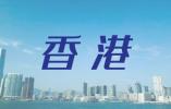香港警方拘捕黎智英等10人 部分人涉嫌违反香港国安法