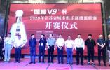 """2020""""國緣V9""""杯 江蘇省城市俱樂部摜蛋聯賽在南京舉行 開賽儀式"""