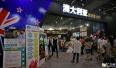 2017中国义乌进口商品博览会胜利闭幕