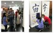 《汉字里的中国》在国家图书馆开展:留学生惊叹汉字热赞中国