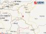新疆喀什地區發生5.5級地震 震源深度8千米