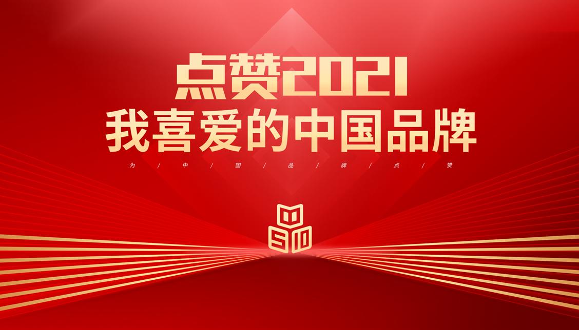 """点赞""""2021我喜爱的中国品牌"""""""