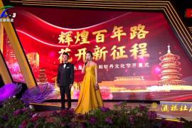 酒祖杜康之夜·第39届中国洛阳牡丹文化节开幕式启幕