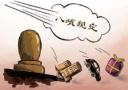 北京实现派驻监督全覆盖 集中培训派驻机构干部