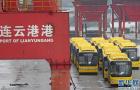 超壮观!缅甸进口一千辆中国新能源公交车 排队装船场面宏大