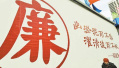 中纪委监督执纪紧盯节点 让传统节日摆脱腐败袭扰