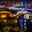 杭州夜十景