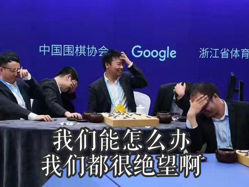 围棋峰会:五大棋手合战不敌AlphaGo