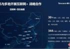 腾讯云谢岳峰:智慧城市进入人工智能连接时代