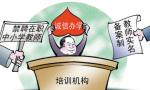 沈阳民办培训机构设立审批时限缩短为17个工作日