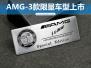 奔驰AMG/三款限量版车型正式上市 55.8万起售