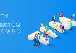 腾讯QQ轻聊PC版 TIM 1.1.5 体验发布