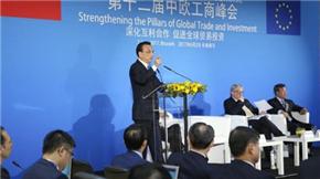 李克强出席中欧工商峰会发表演讲
