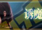 dnf6月22日更新内容汇总 dnf女圣职者预约活动开启、天11曝光