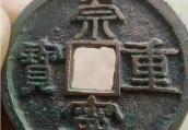 """丹东凤城红旗镇出土17.5公斤""""千年古钱币"""""""