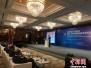中国―中东欧国家海关合作论坛在浙江宁波举行