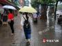 湖北局地遭遇今年来最强雨 今明全省大部降雨持续