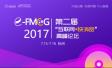 2017第二届互联网+快消品高峰论坛将在杭州举行