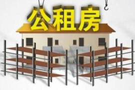 河南2014年前開工政府投資公租房 今年七成要完成分配