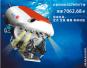 2012年6月27日 (壬辰年五月初九)|蛟龙号载人潜水器7000米级海试成功