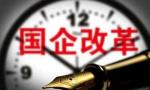 国企公司制改制设定时间表 将推进国企整体上市