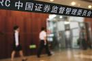 证监会回应小散能否自由炒股:并未限制自由交易