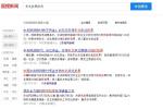 中央财政拨付1.45亿元支持东北、华北抗旱防汛