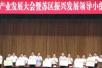 井冈山康辉国旅在吉安市旅游产业大会上受表彰