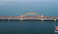 曹妃甸:桥来桥往好风景