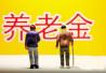 宁波退休人员养老金调整 具体办法分三部分