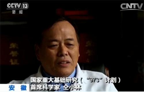 """国家重大基础研究(""""973""""计划)首席科学家仝小林"""