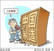 """""""辽宁工匠""""每年选拔一百名 给予10万元生活补贴"""