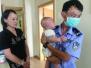 """7个月大男婴被妈妈遗弃在派出所 民警轮番上阵当""""奶爸"""""""