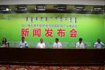 2017呼和浩特国际茶博会8月17日启幕