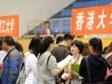 共录取1500人 内地生来港求学意愿回升