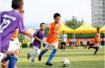 百城校园足球联赛暨全国少儿足球邀请赛开幕