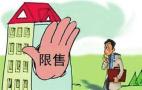 专家:沈阳限售令或促房价回落 投机性购房将无利可图