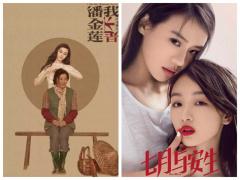 第31屆中國電影金雞獎范冰冰周冬雨爭後