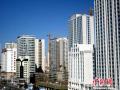 70城房价涨幅连续10个月收窄 楼市趋稳明显