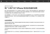 苹果更换电池降价至218元 手机专家:意在安抚用户