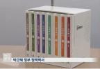 朴槿惠执政成果白皮书发布 韩媒:自卖自夸