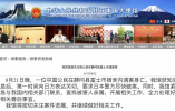 中国公民在静冈遇害 驻日使馆要求日方尽快破案