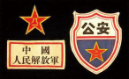中国人民武警部队,历史上有过哪些体制调整?
