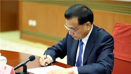 李克强签署国务院令公布有关规定