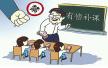 葫芦岛2名在职教师违规补课被调离教学岗位