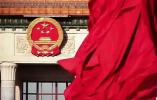 侠客岛:二中全会公报透露了哪些修宪关键信息?
